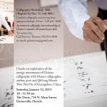 QiGongCalligraphy_Ou_2013_-1